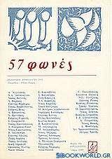 57 φωνές