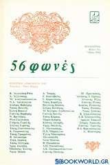56 φωνές
