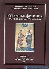 Βυζαντινή φιλολογία