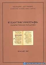 Βυζαντινή θρησκευτική ποίηση και υμνογραφία