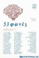 53 φωνές