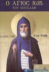 Ο Άγιος Ιώβ του Ποτσάεφ