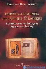 Γλώσσα και ερμηνεία της Καινής Διαθήκης