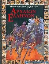 Μύθοι και πολιτισμός των αρχαίων Ελλήνων