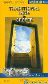Traditional Inns in Greece