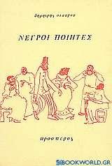Νέγροι ποιητές