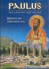 Paulus der Apostel der Völker