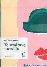 Το πράσινο καπέλο