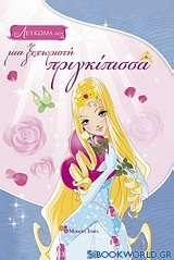 Μια ξεχωριστή πριγκίπισσα