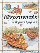 Εξερευνητές της Βόρειας Αμερικής