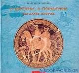 Ο Κάστορας, ο Πολυδεύκης και άλλες ιστορίες