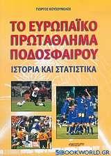 Το ευρωπαϊκό πρωτάθλημα ποδοσφαίρου