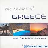 The Colours of Greece