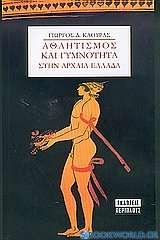 Αθλητισμός και γυμνότητα στην αρχαία Ελλάδα