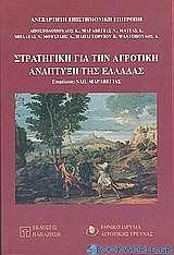 Στρατηγική για την αγροτική ανάπτυξη της Ελλάδας