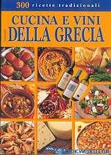Cucina e vini della Grecia