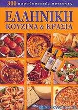 Ελληνική κουζίνα και κρασιά