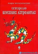 Εγχειρίδιο κινέζικης αστρολογίας