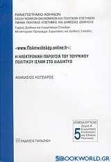 www.ΠολιτικόΙσλάμ.online.tr: Η ηλεκτρονική παρουσία του τουρκικού πολιτικού Ισλάμ στο διαδίκτυο