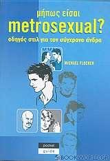 Μήπως είσαι metrosexual?