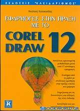 Εφαρμογές στην πράξη με το CorelDraw 12