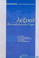 Λεξικό φυτοπαθολογικών όρων