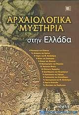 Αρχαιολογικά μυστήρια στην Ελλάδα