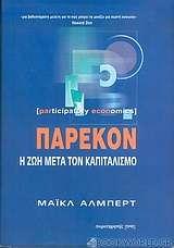 Πάρεκον