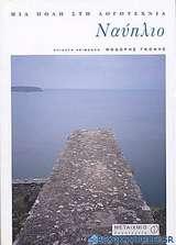 Ναύπλιο: Μια πόλη στη λογοτεχνία