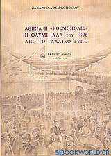 Αθήνα η Κοσμόπολις, η Ολυμπιάδα του 1896 από το γαλλικό τύπο