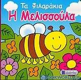 H μελισσούλα