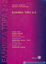 Ελληνικά τώρα 2+2