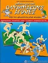 Μαθαίνω για τους Ολυμπιακούς Αγώνες από την αρχαιότητα μέχρι σήμερα
