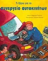 Τι ξέρω για το συνεργείο αυτοκινήτων