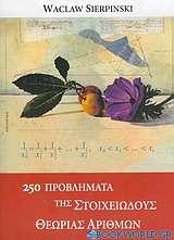 250 προβλήματα της στοιχειώδους θεωρίας αριθμών