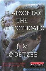 Ο άρχοντας της Πετρούπολης