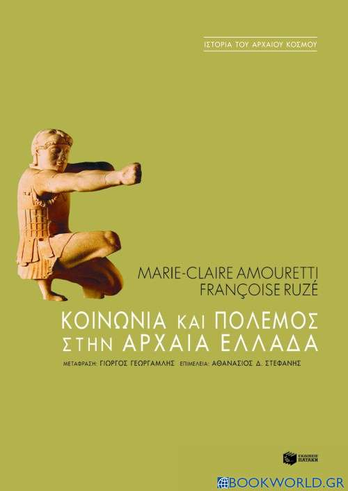 Κοινωνία και πόλεμος στην αρχαία Ελλάδα