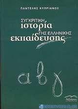 Συγκριτική ιστορία της Ελληνικής εκπαίδευσης