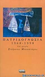 Πατριδογνωσία 1968-1998
