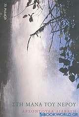 Στη μάνα του νερού