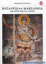 Βυζάντιο και Μακεδονία στο έργο της Π. Σ. Δέλτα