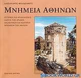Μνημεία Αθηνών