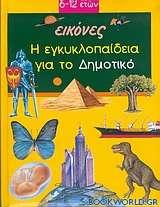 Η εγκυκλοπαίδεια για το δημοτικό