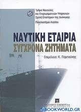 Ναυτική εταιρία σύγχρονα ζητήματα