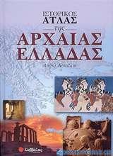 Ιστορικός άτλας της Αρχαίας Ελλάδας
