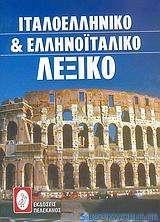 Ιταλοελληνικό και ελληνοϊταλικό λεξικό