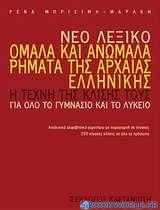 Νέο λεξικό, ομαλά και ανώμαλα ρήματα της αρχαίας ελληνικής
