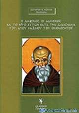 Ο διάβολος, οι δαίμονες και το έργο αυτών κατά την διδασκαλία του αγίου Μαξίμου του Ομολογητού