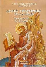 Άγιος Γρηγόριος Παλαμάς