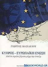Κύπρος - Ευρωπαϊκή Ένωση
